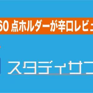 スタディサプリENGLISH TOEIC対策コースの評判【レビュー記事】