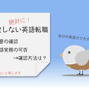 【絶対に】英語を活かして転職する方法【失敗しない】