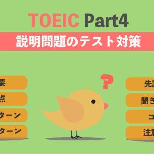 TOEIC Part4 説明問題のテスト対策と解き方のコツ