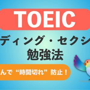 TOEIC リーディングの勉強法【知らない損する学習方法】