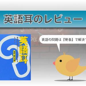 【発音を鍛える】『英語耳』の使い方【継続セヨ!聞けて話せるようになる】