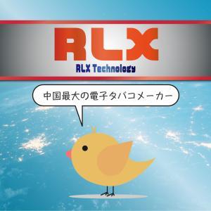 【中国株】電子タバコで注目のRLX Technology Inc.(RLX)の投資情報