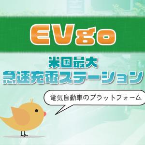 【米国株】EVgo (CLII)の投資情報 【EV急速充電ステーション】