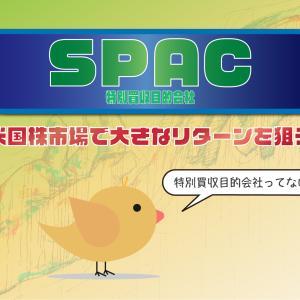 SPAC(特別買収目的会社)とは?【IPOとの違いも解説】