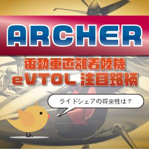 【eVTOL】Archer(ACIC)の投資情報【米国株】