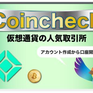 コインチェック(Coincheck)口座開設までのやり方