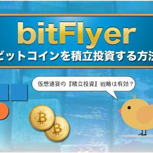 bitFlyerの「かんたん積立」機能でビットコインを定期購入する方法【乱高下を乗り切るツール】