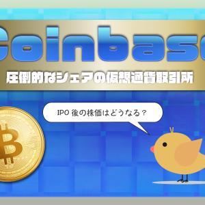 【Coinbase】圧倒的な取引所シェアを誇るコインベースの投資情報