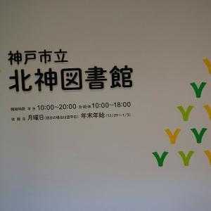 9月の図書館の頑張り  (神戸北神図書館)