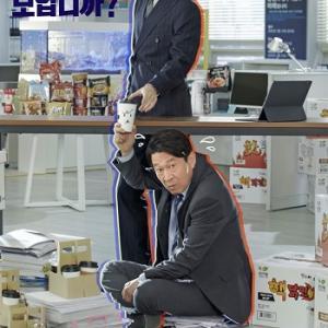 コンデインターン(おじさんインターン)【おすすめ度☆3.8】韓国語の『アア』とは?