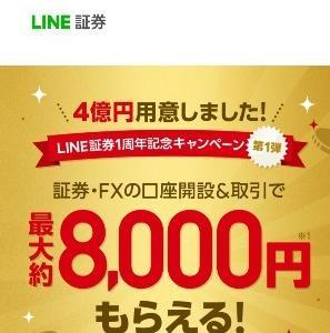 主婦必見☆LINE証券•FX開設で最大8000円もらえました!8月末まで!7%引きゲリラセールにGOTO♪