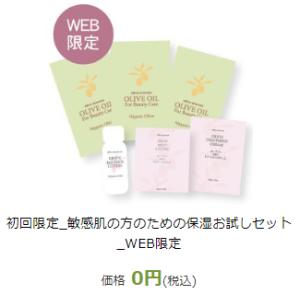 【おすすめ度☆3.7】オリーブマノンオイル【化粧用油】使用感☆150円で買えた♪オリーブオイル(その1)