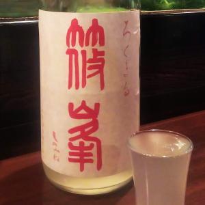 [ジブリ酒]篠峯 > キキ(魔女の宅急便)