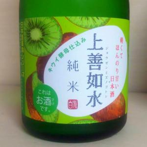 [ジブリ酒]上善如水キウイ酵母 > シータ(天空の城ラピュタ)