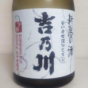 [ジブリ酒]吉乃川 > ゴンザ(もののけ姫)