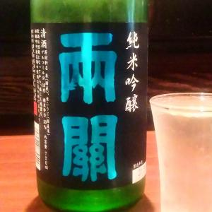 [ジブリ酒]両関 > おソノさん(魔女の宅急便)