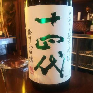 [ジブリ酒]十四代 > 紅花畑の夜明け(おもひでぽろぽろ)