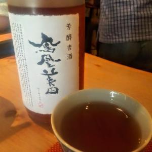 [ジブリ酒]鳳凰美田 杏酒 > グランマンマーレ(崖の上のポニョ)