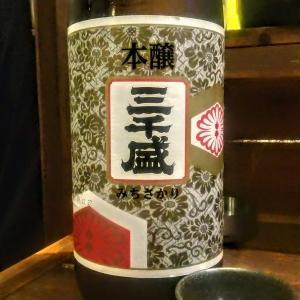 [ジブリ酒]三千盛 >山田たかしさん(となりの山田くん)