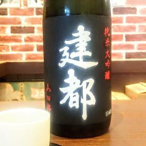 [ジブリ酒]建都 >セルム(風の谷のナウシカ)