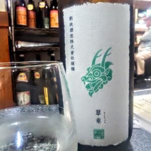 [ジブリ酒]新政 翠竜 >テルー(ゲド戦記)