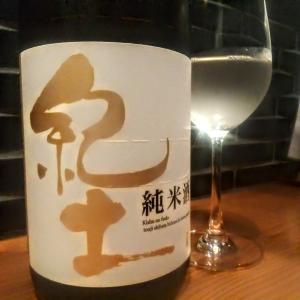[ジブリ酒]紀土 純米酒 >海の見える街(魔女の宅急便)