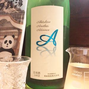 [ジブリ酒]A(エース) > 小5タエ子(おもひでぽろぽろ)
