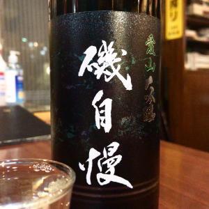 [ジブリ酒]磯自慢 > シシ神様(もののけ姫)