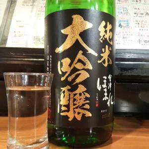 [ジブリ酒]會津ほまれ > 捨丸兄ちゃん(かぐや姫の物語)