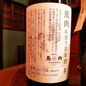 [ジブリ酒]若駒 > フクオさん(魔女の宅急便)