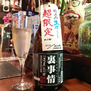 [ジブリ酒]蓬莱 > ソフィーから見たハウル(ハウルの動く城)