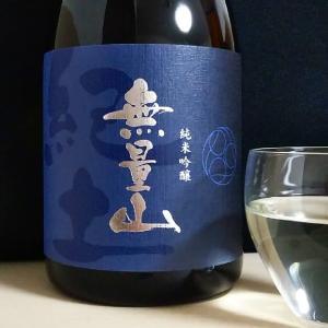 [ジブリ酒]紀土 > エボシ御前(もののけ姫)