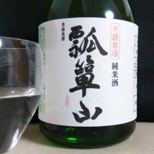 [ジブリ酒]瓢箪山 > 源さん(コクリコ坂から)