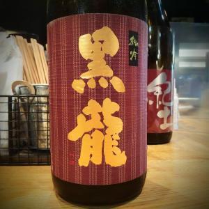 [ジブリ酒]黒龍 >アシタカ(もののけ姫)