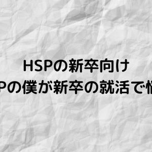 【体験談】強度HSPの僕が就活で悩んだ事【就職・転職】