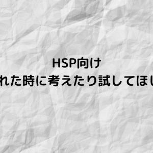 【HSP向け】人生に疲れた時に考えたり試してほしい事7つ