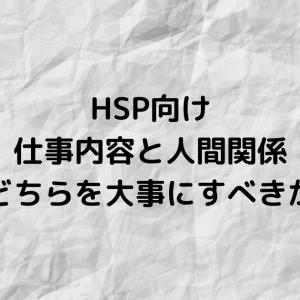 【HSP向け】仕事内容と人間関係、どちらを大事にすべきか