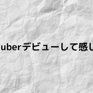 【体験談】YouTuberデビューした感想