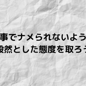 【HSP向け】仕事でナメられないようにするために【毅然とした態度を取る】
