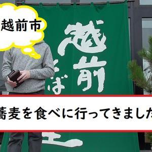 福井県へお蕎麦を食べに行って来たよ♪❛越前そばの里❜【YouTube】前半