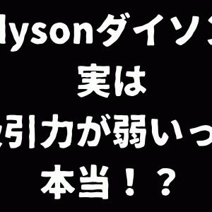 ダイソンの吸引力実は弱いって本当!?購入前に口コミを確認しておこう
