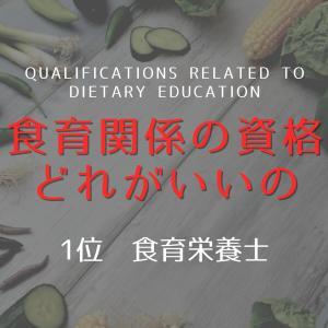 〔最新版〕食育に関する資格はどれがいい!?ランキング形式で紹介