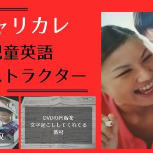 【キャリカレ】児童英語インストラクターの資格を取ってみた【在宅受験可】