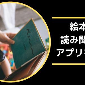 絵本の読み聞かせアプリが無料なのにダウンロードしないなんて損!