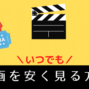 【ママ必見】子どもと映画を安く見る方法を紹介【いつでも割引対象】