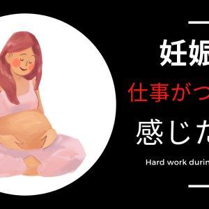 妊娠中に仕事がつらいと感じた時の対処法。65%が退職を選択している!?