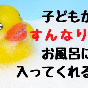 子どもがお風呂に入りたがらない!対処法を保育士が解説【これで解決】