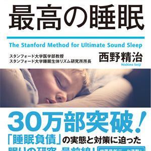 『スタンフォード式 最高の睡眠』眠りの秘訣がこの一冊に!