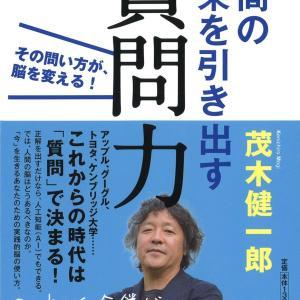 『最高の結果を引き出す質問力』茂木健一郎氏の必見著書!