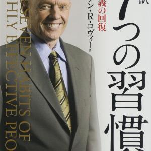 『7つの習慣 人格主義の回復』人生を豊かにするビジネス本